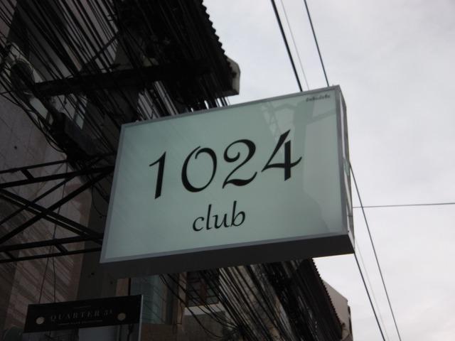 1024club Image