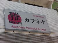 Miyabi Image