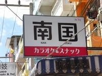 Nangoku Image