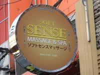 SENSEの写真