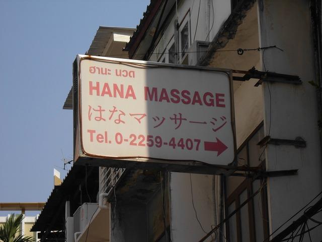 HANA MASSAGEの写真