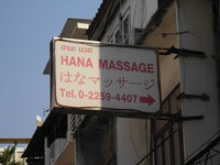 HANA MASSAGE Image