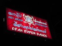 ESAN SUPER DANCEの写真