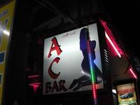 AC BARの写真