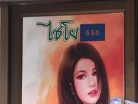 ไชโยの写真