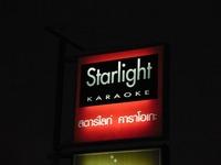 Starlightの写真