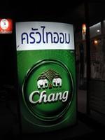 ครัวไทยออมの写真