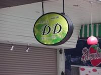 DDの写真