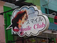 Smile Clubの写真