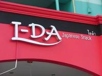 I-DAの写真