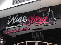 Wine Story Image