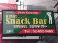 Snack Bar Thumbnail