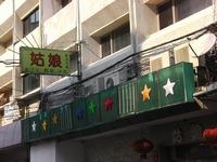 Kunyang Image