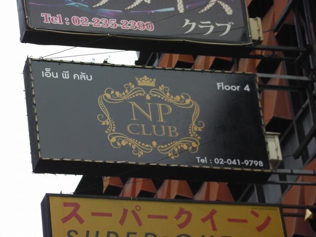 NP Clubの写真