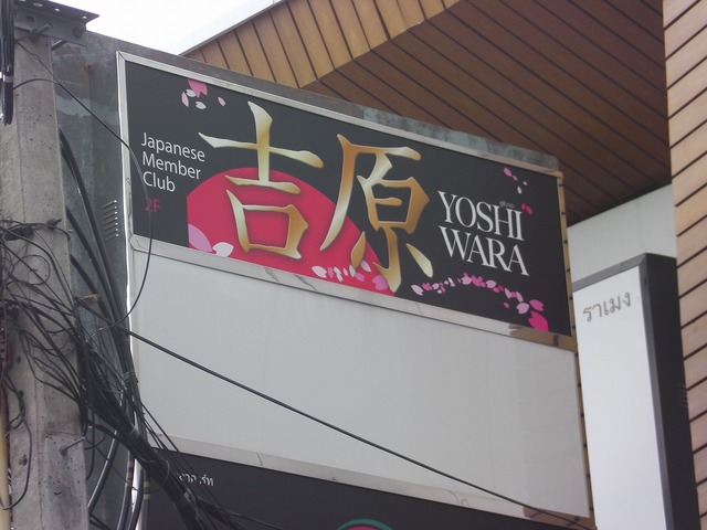 Yoshiwara Image