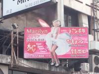 マリリンモンローの写真
