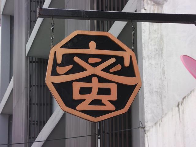 Mitsu Image