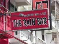 The Rain Barの写真