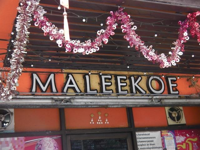 MALEEKOEの写真