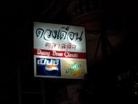 Dung Duan Image