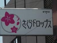 Sakuradrops Image