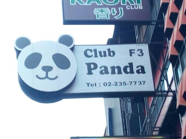 club panda Image