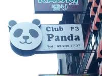 club pandaの写真