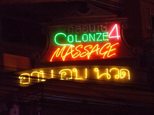 Colonze4 Image