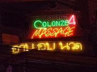 コロンゼ4の写真