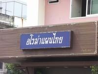 อโลม่าเเพนไทยの写真