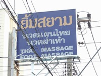 Yim Siam Image