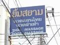Yim Siam Thumbnail