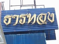 Tharnthong Image