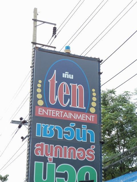 Ten Image