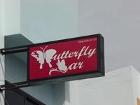 Butterfryの写真