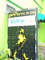 VIVA PALACEの写真