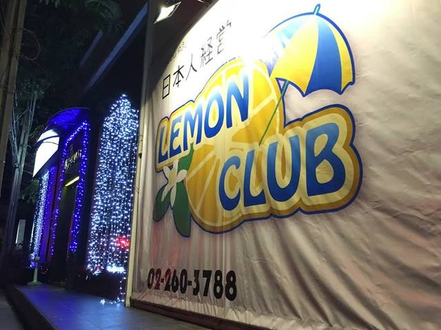 Lemon Club Image