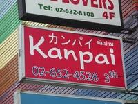 Kanpai Image