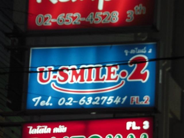 U-Smile・2 Image