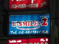 U-Smile・2の写真