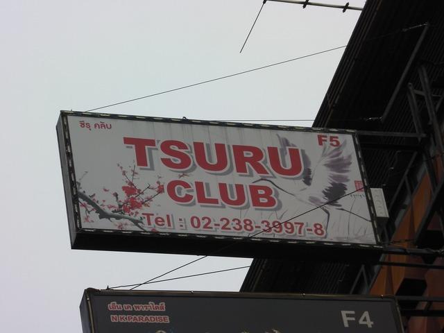 TSURU CLUB Image