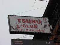 TSURU CLUBの写真