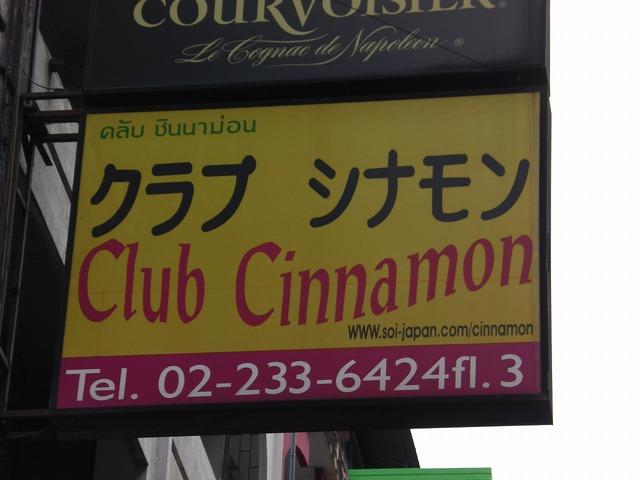 クラブ シナモンの写真