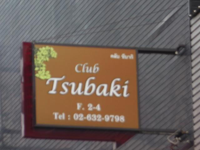 Tsubaki Image