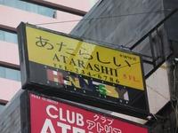 Atarasii Image