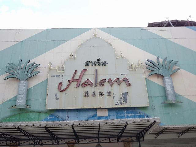 ハーレムの写真