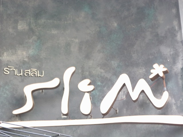 Slim Image