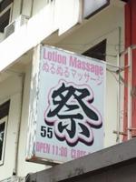 Omatsuri Image