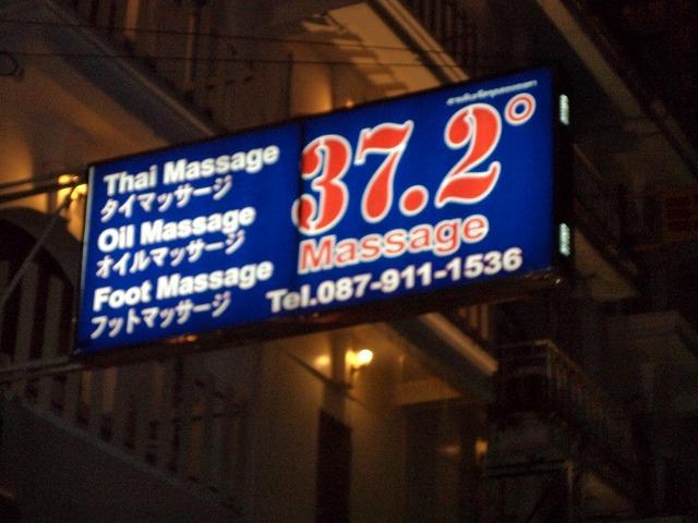 37.2の写真