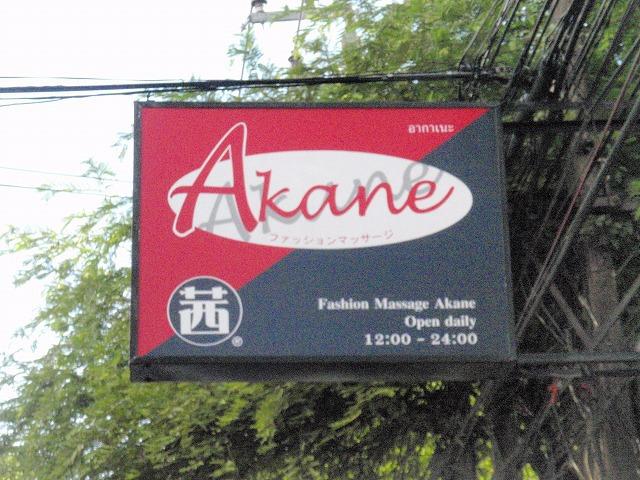 Akane Image